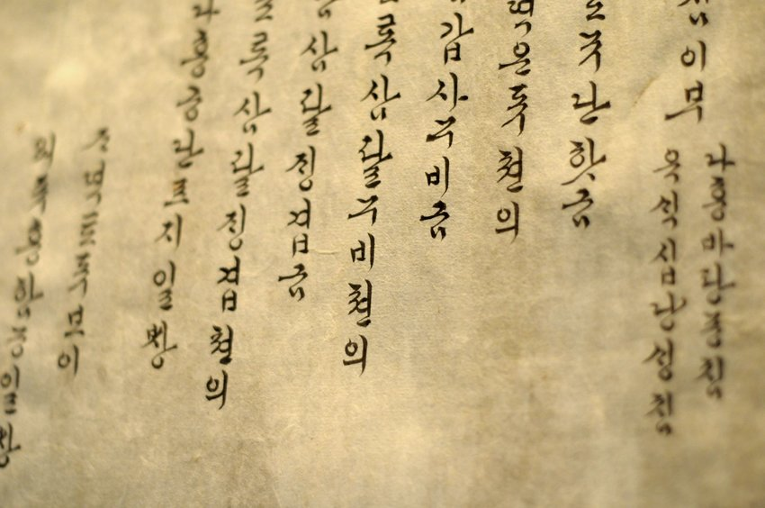Close-up of Korean characters on parchment
